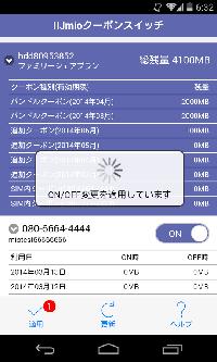 IIJmioクーポンスイッチ(みおぽん)