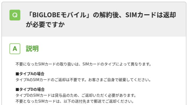 BIGLOBEモバイル SIMカード返却