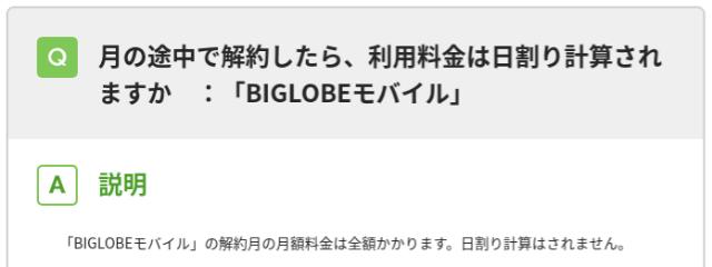 BIGLOBEモバイル 解約月 月額料金 日割り