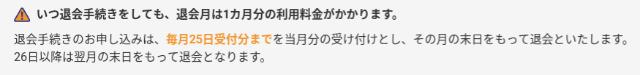 BIGLOBEモバイル データSIM 解約日