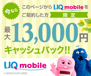 UQ mobile キャッシュバックキャンペーン(公式)