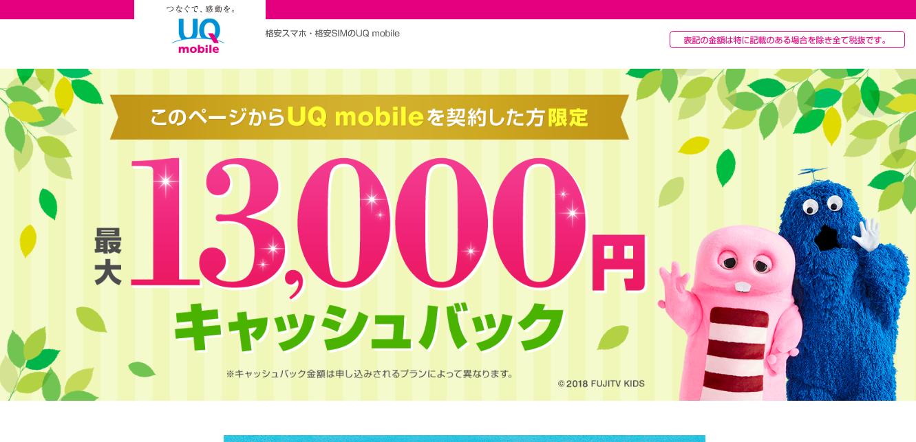 UQ mobile 公式キャッシュバックキャンペーン