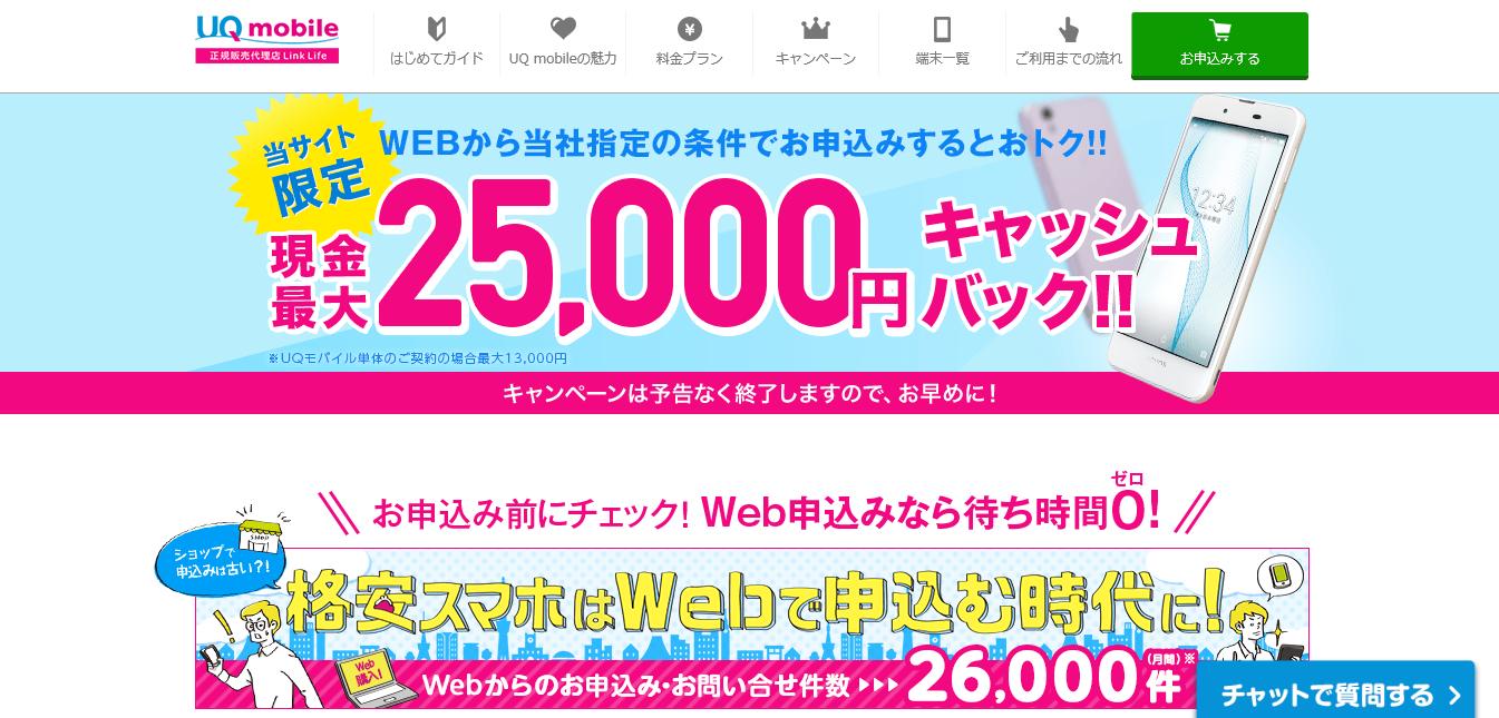 UQ mobile 代理店 Link Life キャッシュバックキャンペーン