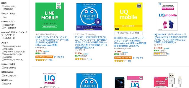 UQモバイル エントリーパッケージ amazon