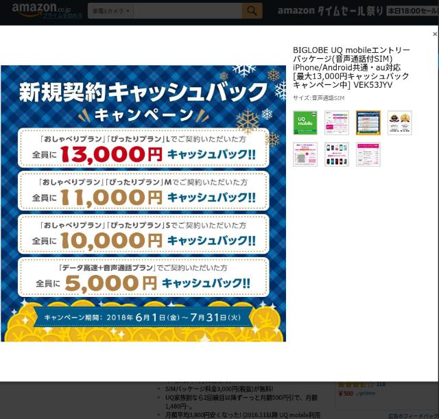 BIGLOBE UQ mobileエントリーパッケージ