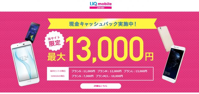 UQモバイル 正規代理店リンクライフ キャッシュバックキャンペーン