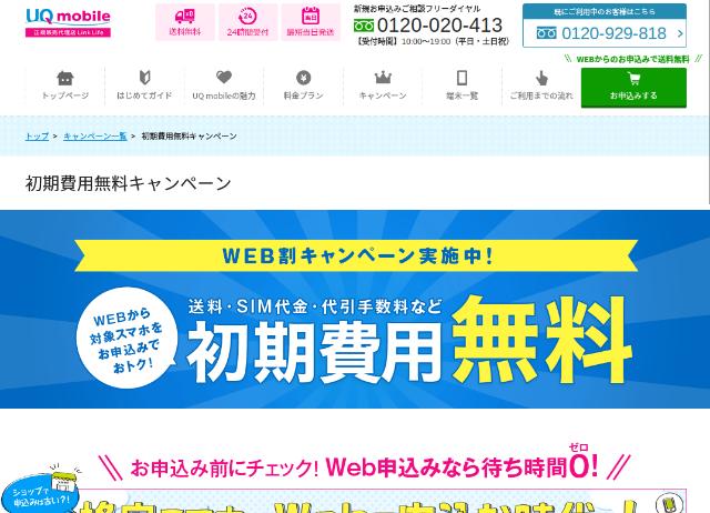 UQモバイル 代理店Link Life 初期費用無料キャンペーン