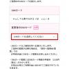 UQモバイルのSIMカードを変更する場合に交換手数料は発生しますか?