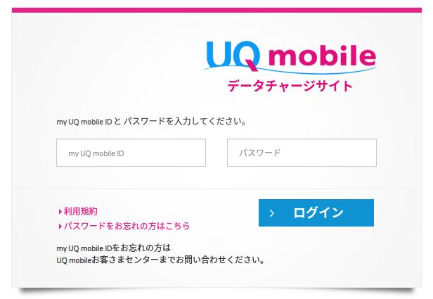 UQ mobile データチャージサイト