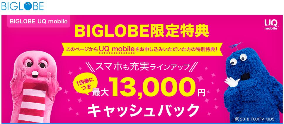 BIGLOBE UQ mobileのキャッシュバックキャンペーン