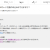 UQモバイルのSIM交換・SIM変更はUQスポット店舗でも可能でしょうか?
