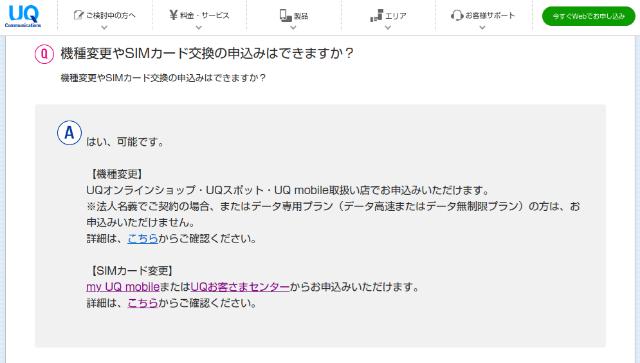 UQモバイル 店舗(UQスポット) SIMカード変更方法