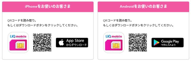 UQ mobileポータルアプリ インストール