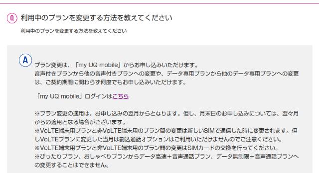 UQモバイル 利用中のプランを変更する方法