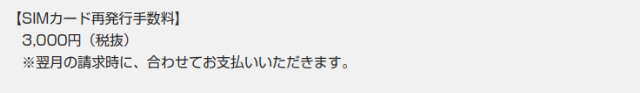 UQモバイル SIMカード再発行手数料