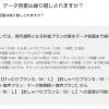 UQ mobileプラン変更した場合はデータ容量の繰り越し上限に注意!