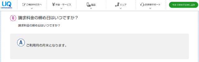 UQモバイル 請求料金 締め日