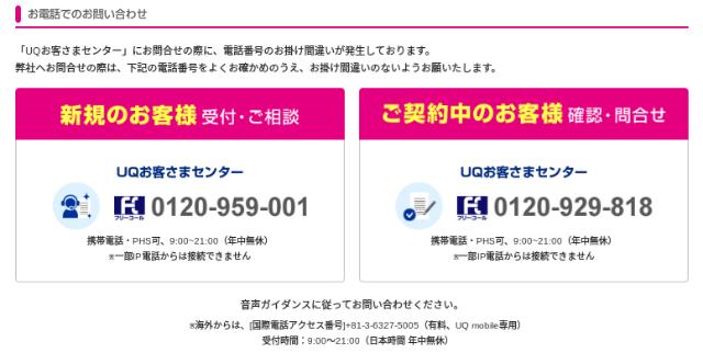 UQモバイル UQお客さまセンター(電話) SIMカード変更方法