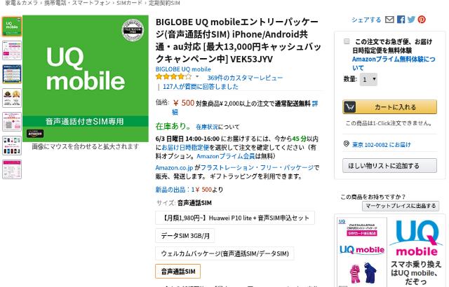 BIGLOBE UQ mobileエントリーパッケージ(amazon)