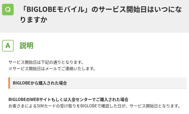 BIGLOBEモバイル 利用開始日