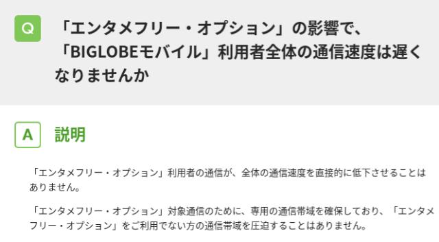 BIGLOBEモバイル エンタメフリー 専用の通信帯域