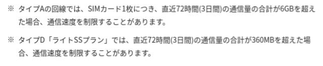 BIGLOBEモバイル 3日間制限(72時間制限)