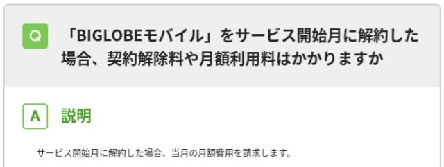 BIGLOBEモバイル サービス開始月の解約