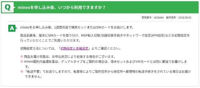 mineo 申し込み〜届くまで 1週間程度