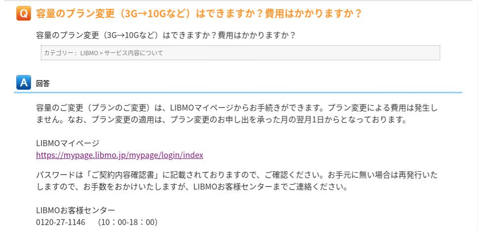 LIBMO 初月 データ容量の変更(プランの変更)