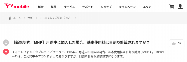 Y!mobile プラン月額料金 初月 日割り