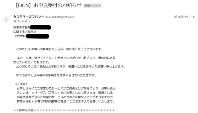 OCNモバイルONE 「【OCN】お申込受付のお知らせ」メール