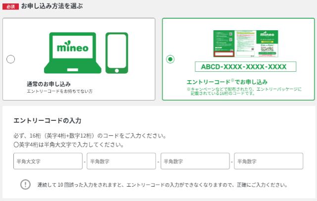 mineo Web申し込み エントリーコード 入力