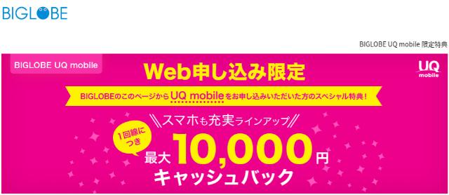 BIGLOBE UQ mobile のキャッシュバックキャンペーン