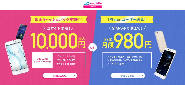 UQモバイル正規販売代理店リンクライフのキャッシュバックキャンペーン