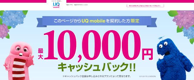 UQモバイル当サイト限定のキャッシュバックキャンペーン