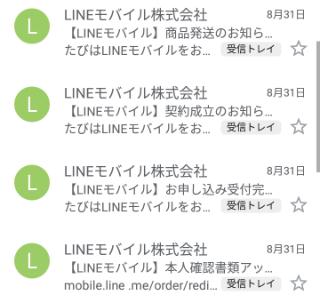 LINEモバイル 申し込み〜届くまでに来たメール