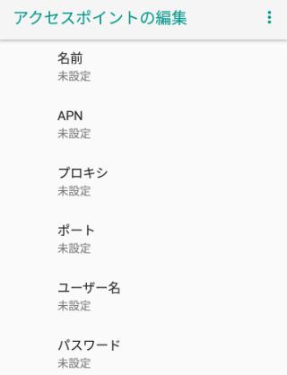 LINEモバイル APN設定 Android端末