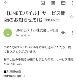 【LINEモバイル】サービス開始のお知らせ
