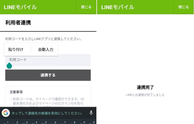 LINEモバイル 利用者連携 利用コードを入力