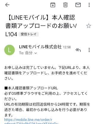 【LINEモバイル】本人確認書類アップロードのお願い/L104