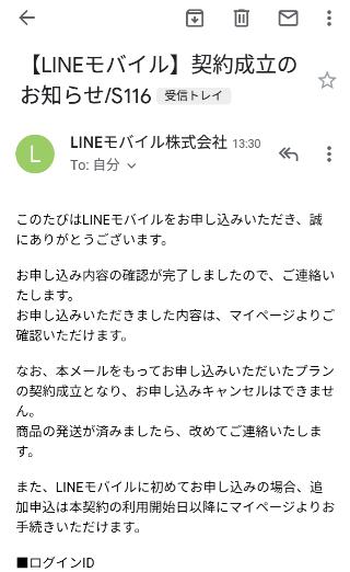 【LINEモバイル】契約成立のお知らせ/S116