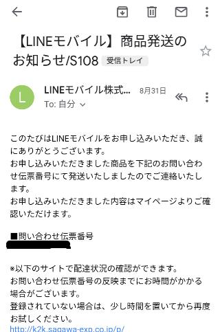 【LINEモバイル】商品発送のお知らせ/S108