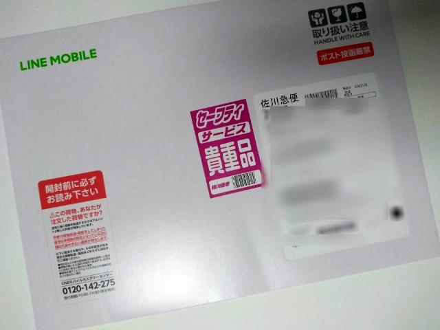 LINEモバイルのSIMはA4サイズ厚紙封筒に入って届きました