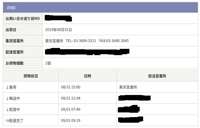 佐川急便の問い合わせ伝票番号でLINEモバイルの配達状況を確認