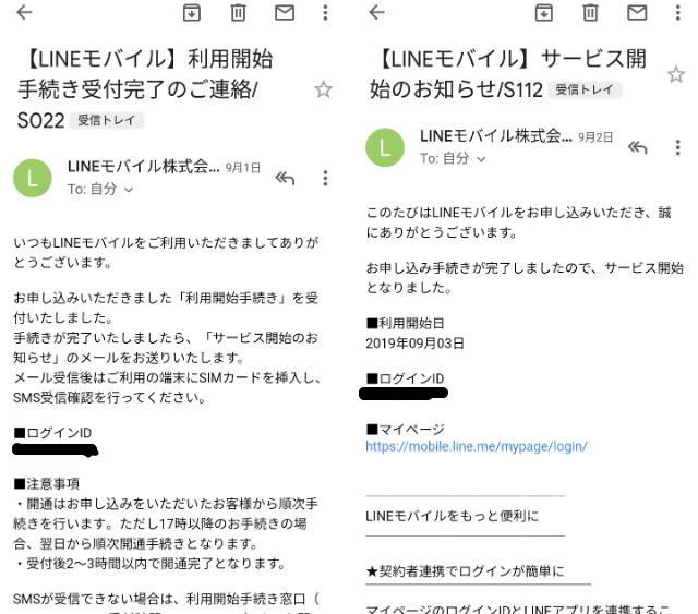【LINEモバイル】サービス開始のお知らせ/S112