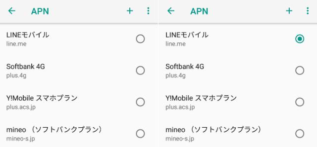 LINEモバイル APN設定 私のAndroid端末(moto e5)の場合