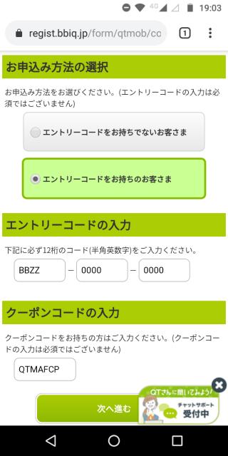 QTモバイル 商品券8,000円分 エントリーコード キャンペーンコード