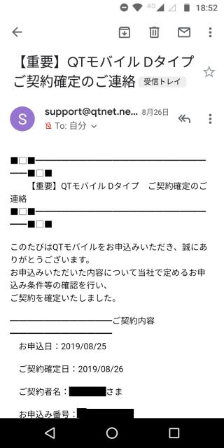 『【重要】QTモバイル Dタイプ ご契約確定のご連絡』