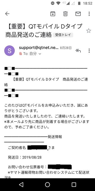 『【重要】QTモバイル Dタイプ 商品発送のご連絡』