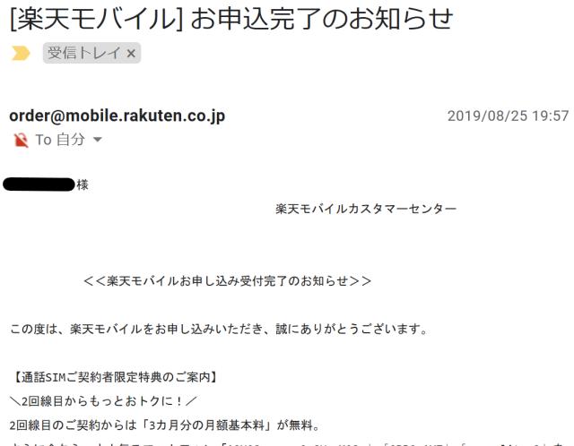 楽天モバイルの申し込み完了のメール